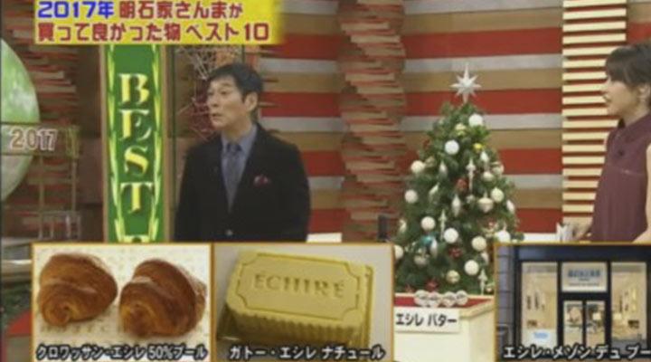 Beurre Échiré à la télévision Japonaise 3 - Échiré
