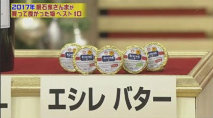 Beurre Échiré à la télévision Japonaise 2 - Échiré